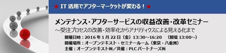 2016年1月22日開催 メンテナンス・アフターサービスの収益改善・改革セミナー